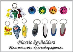 plastic_keyholders