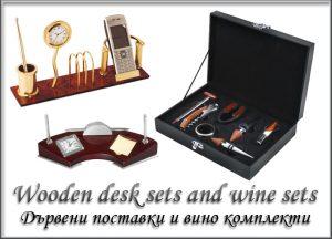 wine_sets
